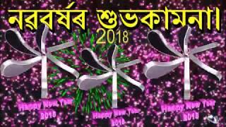 0 443 Assamese words Happy New Year  by Bandla