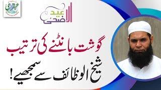 Gosht Bantne Ki Tarteeb Sheikh ul Wazaif Sy Samjhiye