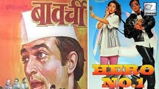 Govinda's Hero No 1 Was A Copy Of Rajesh Khanna's Superhit Movie | Lehren Diaries