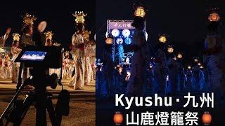 【九州】火國熊本🏮灯籠祭 ♥Japan2016 ♥ Travel with me | Mavis