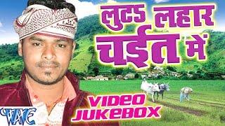 लुटा लहर चइत के - Luta Lahar Chait Me || Video JukeBOX || Pramod Premi || Bhojpuri Chaita Songs