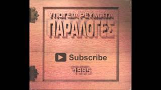 Υπόγεια Ρεύματα - Ασημένια σφήκα | Ypogeia Revmata - Asimenia sfika