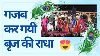 Radha Krishna Dance Performance by (Gajab kar gayi brij ki radha) Baby Kajal and Party