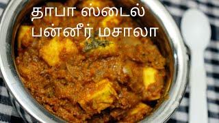 தாபா ஸ்டைல் பன்னீர் மசாலா - Paneer masala in tamil - Paneer masala - Paneer recipes