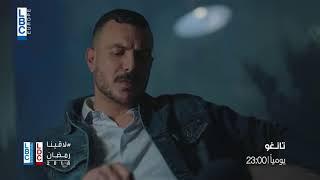 رمضان 2018 - مسلسل تانغو على LBCI و LDC - في الحلقة 24