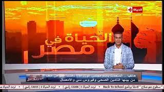 الحياة في مصر   متحدث مجلس الوزراء: الفترة الحالية تشهد جهود كبيرة لتطوير المستشفيات الحكومية
