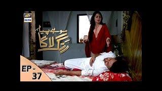 Mohay Piya Rang Laaga - Episode 37 - ARY Digital Drama