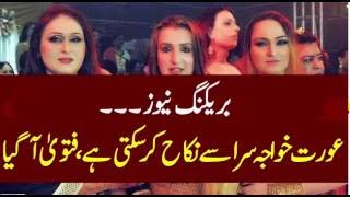 Women Khawaja Sara Se Nikah Kar sakte hai Ya Nahi?