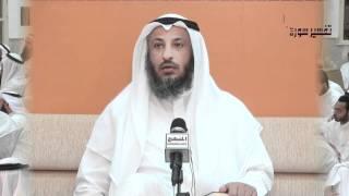 الشيخ عثمان الخميس تفسير سورة الكوثر