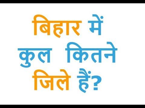 Xxx Mp4 Bihar Me Kul Kitne Jile Hai बिहार में कुल कितने जिले हैं 3gp Sex