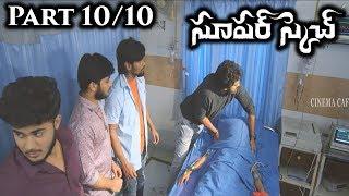 Super Sketch Movie Part 10/10   Telugu Thriller Movie   Cine Cafe Hub