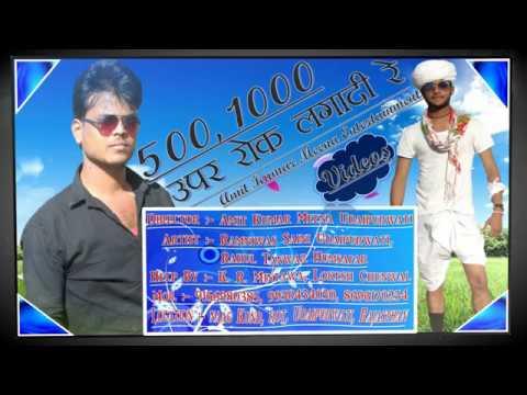 Xxx Mp4 500 1000 Upar Rok Laga Di Re पाँचसौ हजार ऊपर रोक लगादी रे New Modi DJ Song Rajasthan 2017 3gp Sex