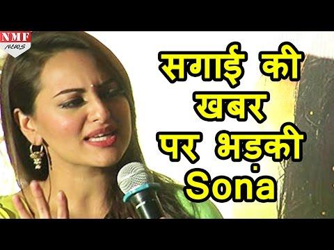 Bunty Sachdev से सगाई की खबर पर भड़कीं Sonakshi Sinha, Media को दिया करारा जवाब