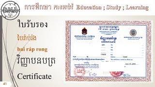 រៀនភាសាថៃ  การศึกษา ๐๒  ការអប់រំ ០២    Education 02 เรียนภาษาไทย