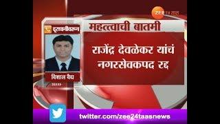 Kalyan Shivsena Mayor Rajendra Devlekar Corporate Term Cancel Due To 2 Cast Validiry Certificate