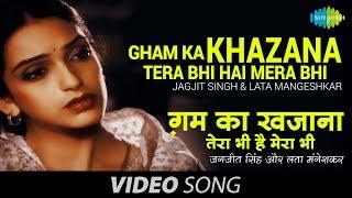 Gham Ka Khazana Tera Bhi Hai Mera Bhi | Ghazal Video Song | Jagjit Singh , Lata Mangeshkar