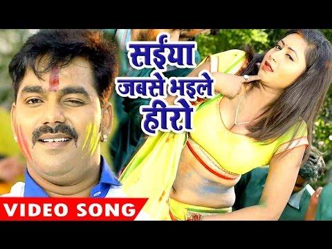 Xxx Mp4 Pawan Singh का सबसे हिट होली गीत 2017 Saiya Jabse Bhaile Hero Ke Holi Bhojpuri Hit Holi Songs 3gp Sex