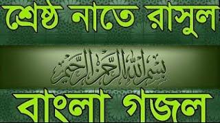 Islamick gojol 2016 | শ্রেষ্ঠ নাতে রাসূলটি শুনুন | bangla islamick song | Bangla islamick Gojol |