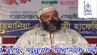 ২য় বার্ষিক মাহফিল,  ঝিনাইদহ - ডঃ খোন্দকার আব্দুল্লাহ জাহাঙ্গীর (2015 Full)