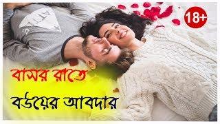 Valobashar Golpo ❤ বাসর রাতে বউয়ের আবদার (18+)❤ Bangla Romantic Golpo 2017