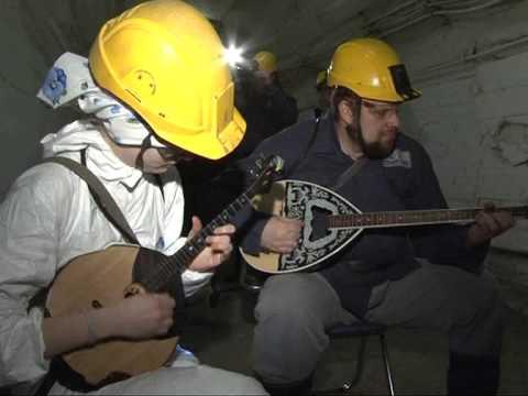 Концерт в шахте
