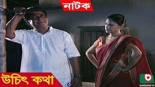 Bangla Natok | Uchit Kotha | ATM Samsuzzaman, Mamunur Rashid, Hasan, Lara Lotus