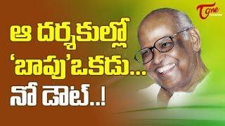 Rare Facts About Legendary Bapu | Director Bapu Jayanthi Special