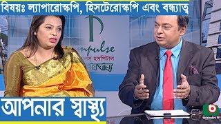 Health Program | Apnar Sastho | Laparoscopy, Hysteroscopy & Infertility | Dr. Sonjukta Saha
