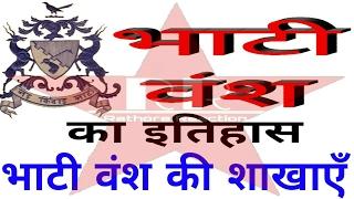 BHATI VANSH || भाटी वंश का इतिहास || rajasthan tour || best hindi gk