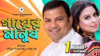 Gayer Manush | Bangla Comedy Natok 2018 | ft siddiqur Rahman, Suchona Sikdar, Aminul Islam Bacchu