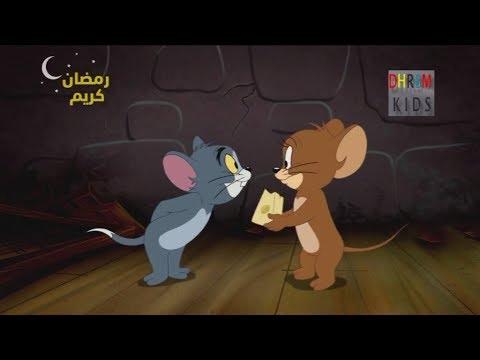 Xxx Mp4 توم وجيري عربي حلقة الساحرة الجزء 2 Tom And Jerry 3gp Sex