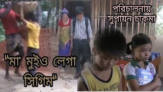 New chakma teleflim | Educational movies