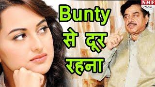 Bunty संग Sonakshi के Affair से नाखुश है Shatrughan Sinha