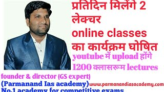 Free Online classes programme launch by parmanand ias academy for IAS,PCS