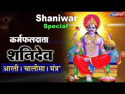 Xxx Mp4 Shri Shanidev Aarti Chalisa Mantra 3gp Sex