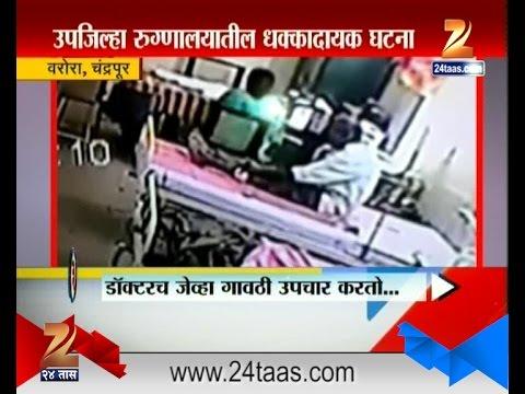 Chandrapur   Hospital Using Desi Treatment For Snake Bit In Presence Of Doctor