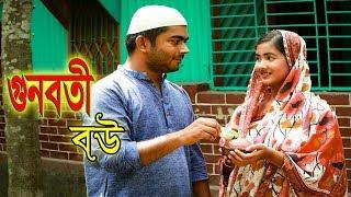 জীবন বদলে দেয়া একটি শর্টফিল্ম- গুণবতী বউ | অনুধাবন ৬০ | Onudhabon Episode 60 | Bengali Short Film