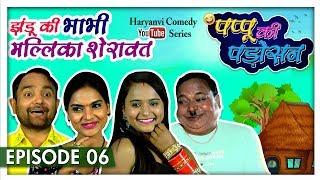 Pappu Ki Padosan Episode 06 | Jhandu, Jolly Baba | New Haryanvi Comedy Web Series 2018 |Nav Haryanvi