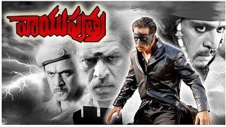 Vayuputra Telugu Full Movie HD - Arjun   Haripriya