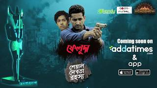 Feluda Trailer 2017|Sheyal Debota Rahasya|Upcoming New Bengali Movie-PARAMBRATA