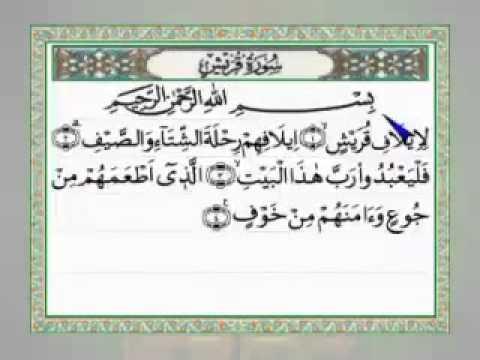 SURAT AL KAFIRUN AL KAUSAR AL MA UN QURAISY AL FIL arab latin dan terjemahan
