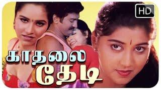 Tamil Full Movie Kadhale thedi | New Tamil Romantic Film