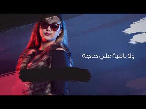 "NAJWA FAROUK - Mashya Khalas ""Lyrics ""  |  نجوى فاروق -  ماشيه خلاص"