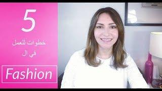 5 خطوات للعمل في مجال الأزياء والموضه\  How to work in Fashion