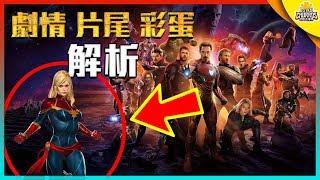 【劇情解說+彩蛋分析】《復仇者聯盟3:無限之戰》 | 漫威英雄接下來怎麼辦?! | 劇透解析