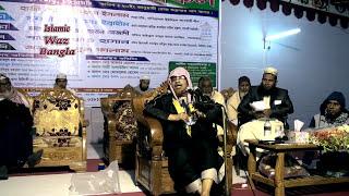 Biye Barite Dawat Diye Taka Grohon Kora Ki Sudh by Mufti Kazi Muhammad Ibrahim - New Bangla Waz 2017