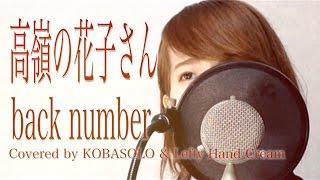 【女性が歌う】高嶺の花子さん/back number (Full Covered by コバソロ & Lefty Hand Cream)歌詞付き