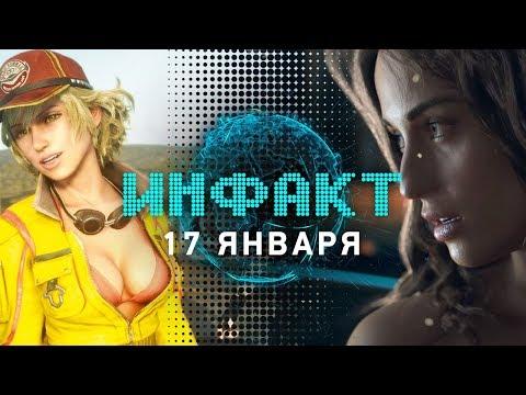 Xxx Mp4 Инфакт от 17 01 2018 игровые новости — Cyberpunk 2077 Final Fantasy XV Two Point Hospital 3gp Sex