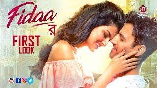 Fidaa | First look | Yash Dasgupta | Sanjana Banerjee | Pathikrit Basu | Bengali movie 2018