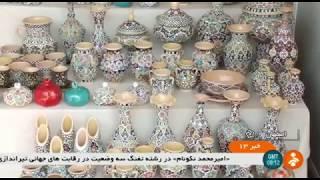 Iran 19th National Handicrafts exhibition, Isfahan city نوزدهمين نمايشگاه صنايع دستي اصفهان ايران
